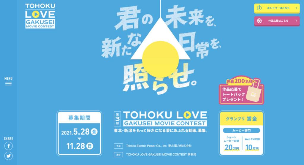 第3回 TOHOKU LOVE GAKUSEI MOVIE CONTESTが開催!