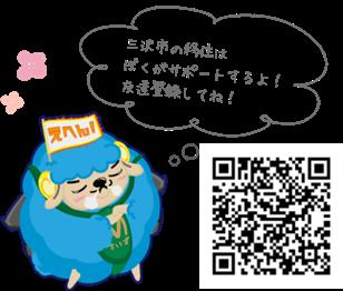 AIが巧みに会話を盛り上げる  ~青森県三沢市が移住政策にLINEチャットボットを活用~