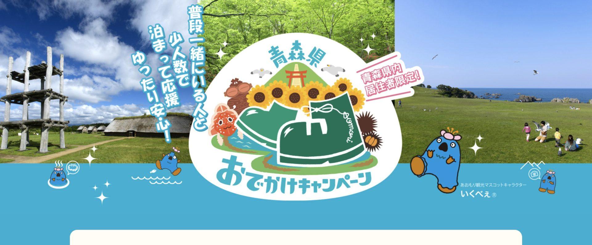 青森県おでかけキャンペーンは令和3年9月4日(土)から令和3年9月30日(木)まで一時停止することが決定しました。