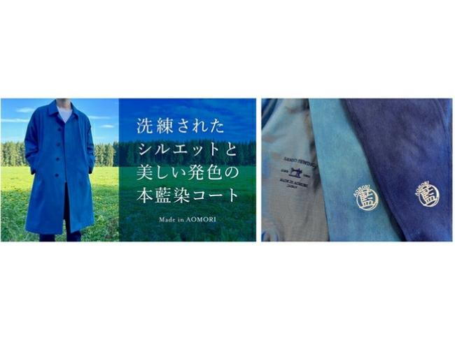【青森県】コート専業50年の工場がつくる「本藍染コート」!!