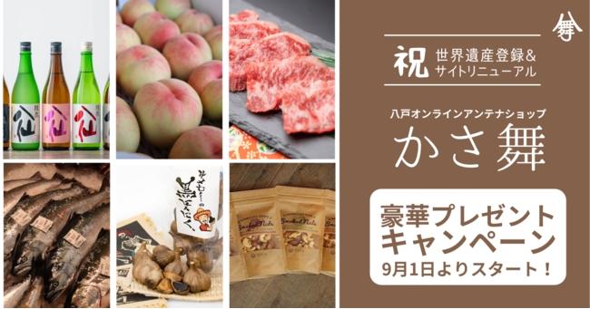 【八戸市(オンライン)】世界遺産登録及びサイトリニューアルに伴い、地域でこだわり食材提供されている生産者より大盤振る舞い!