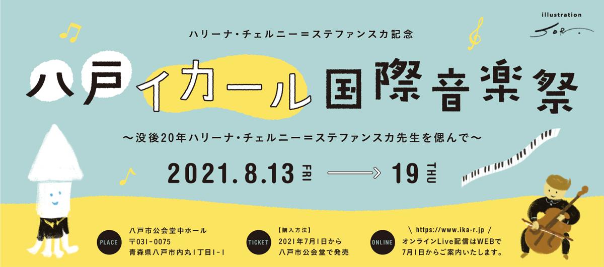 八戸イカール国際音楽祭2021が開催されます!