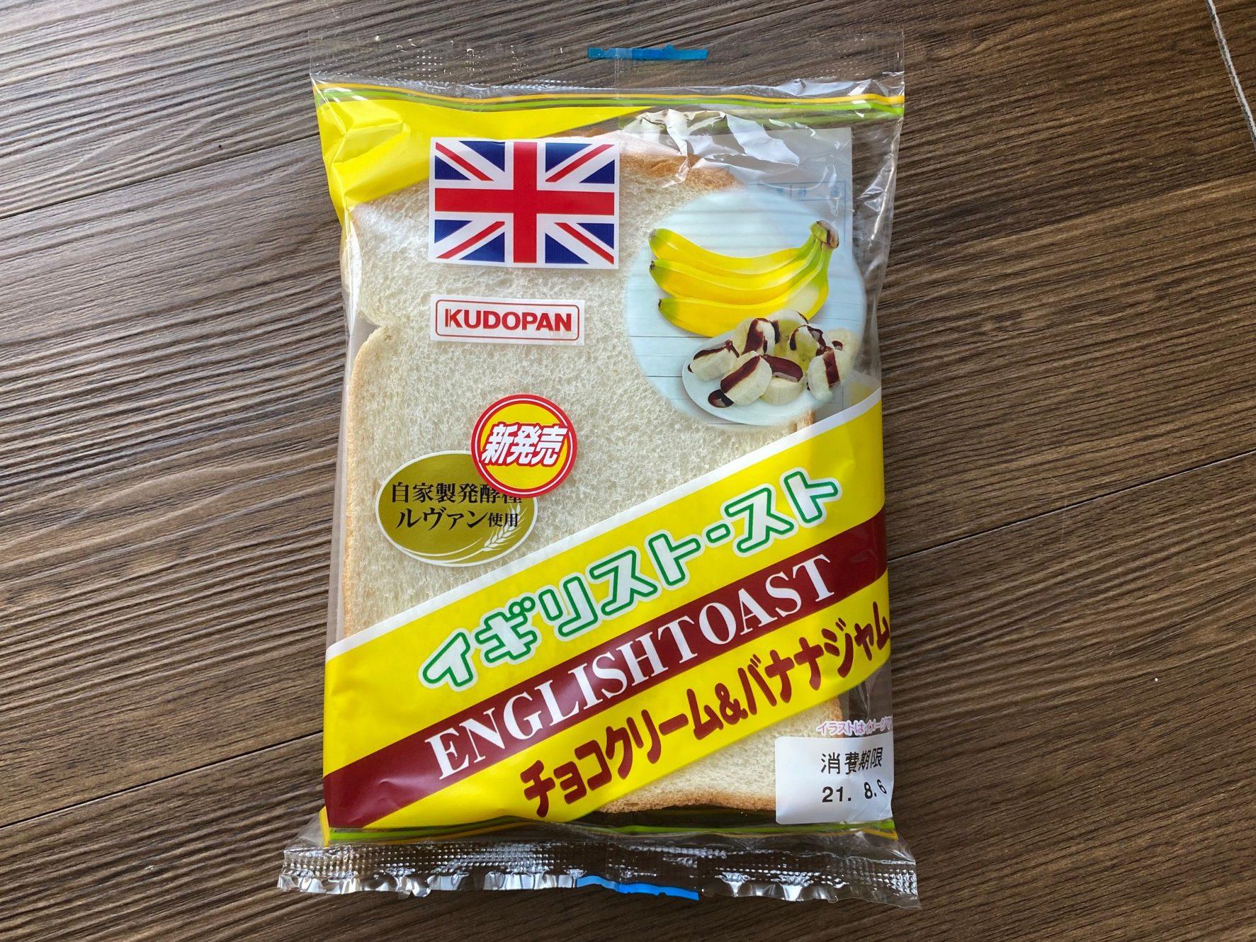 【新商品】イギリストースト チョコクリーム&バナナジャム が発売!