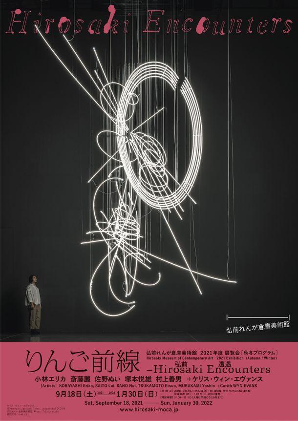 弘前れんが倉庫美術館、2021年度 秋冬プログラム「りんご前線」9月18日(土)から開催!