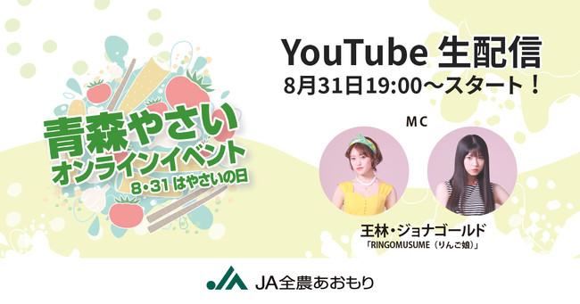8月31日のやさいの日に青森県産やさいの魅力を発信!