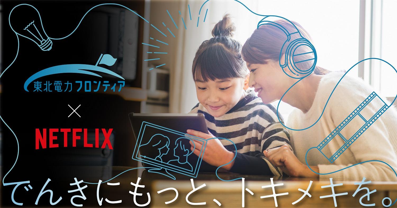 シンプルでんきwith Netflixが提供開始!【お得なキャンペーンも!】