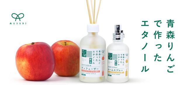 「MUSUBI 青森りんごで作ったエタノール配合アロマディフューザー」などを販売開始!