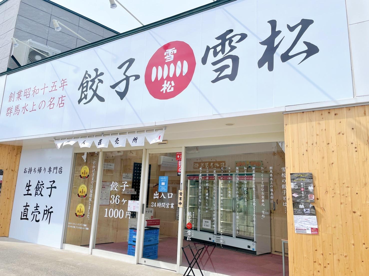 餃子の雪松! 青森浪館店に潜入してみた〜お賽銭箱へお支払い〜