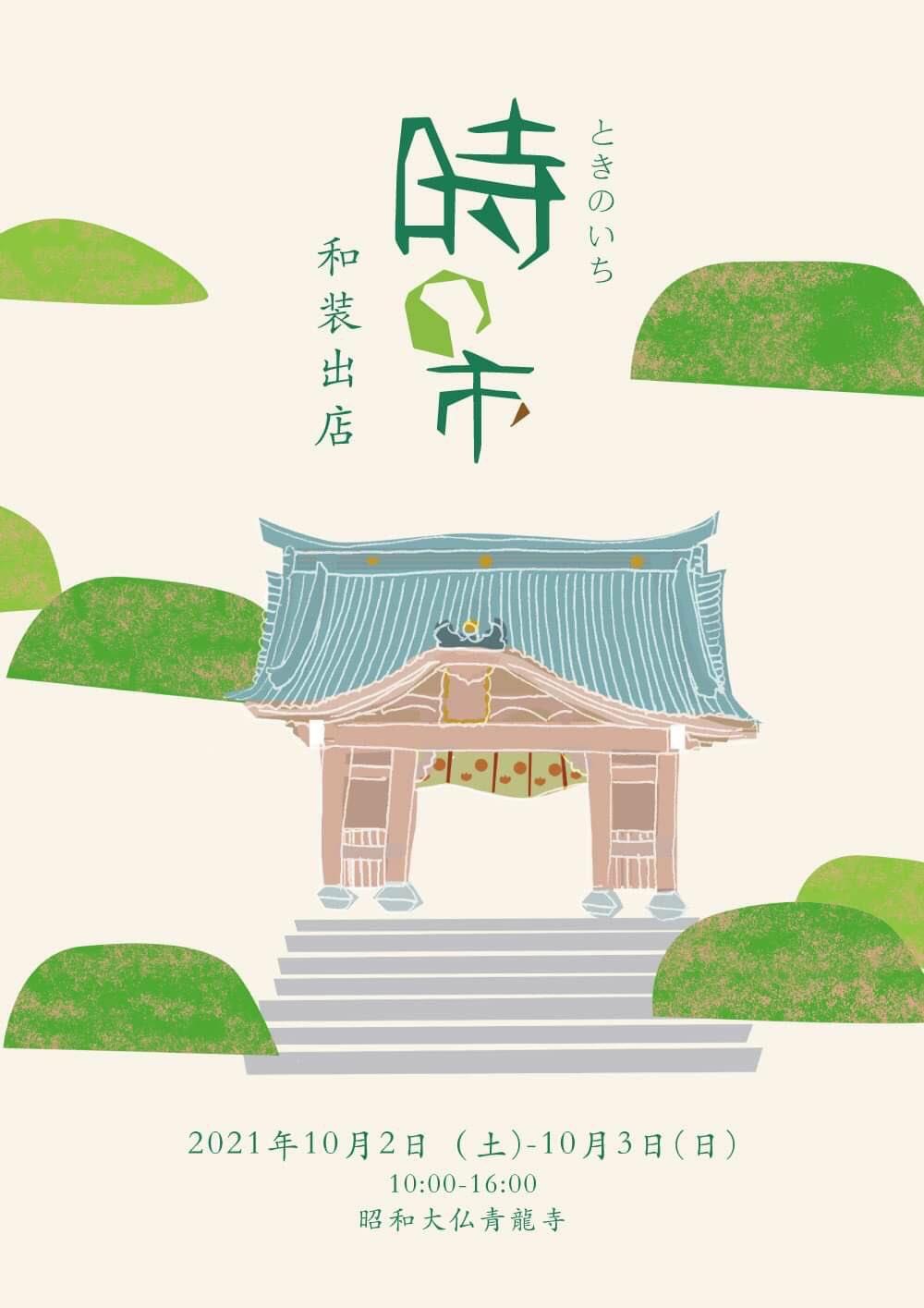 青龍寺で【時の市】が開催されます!