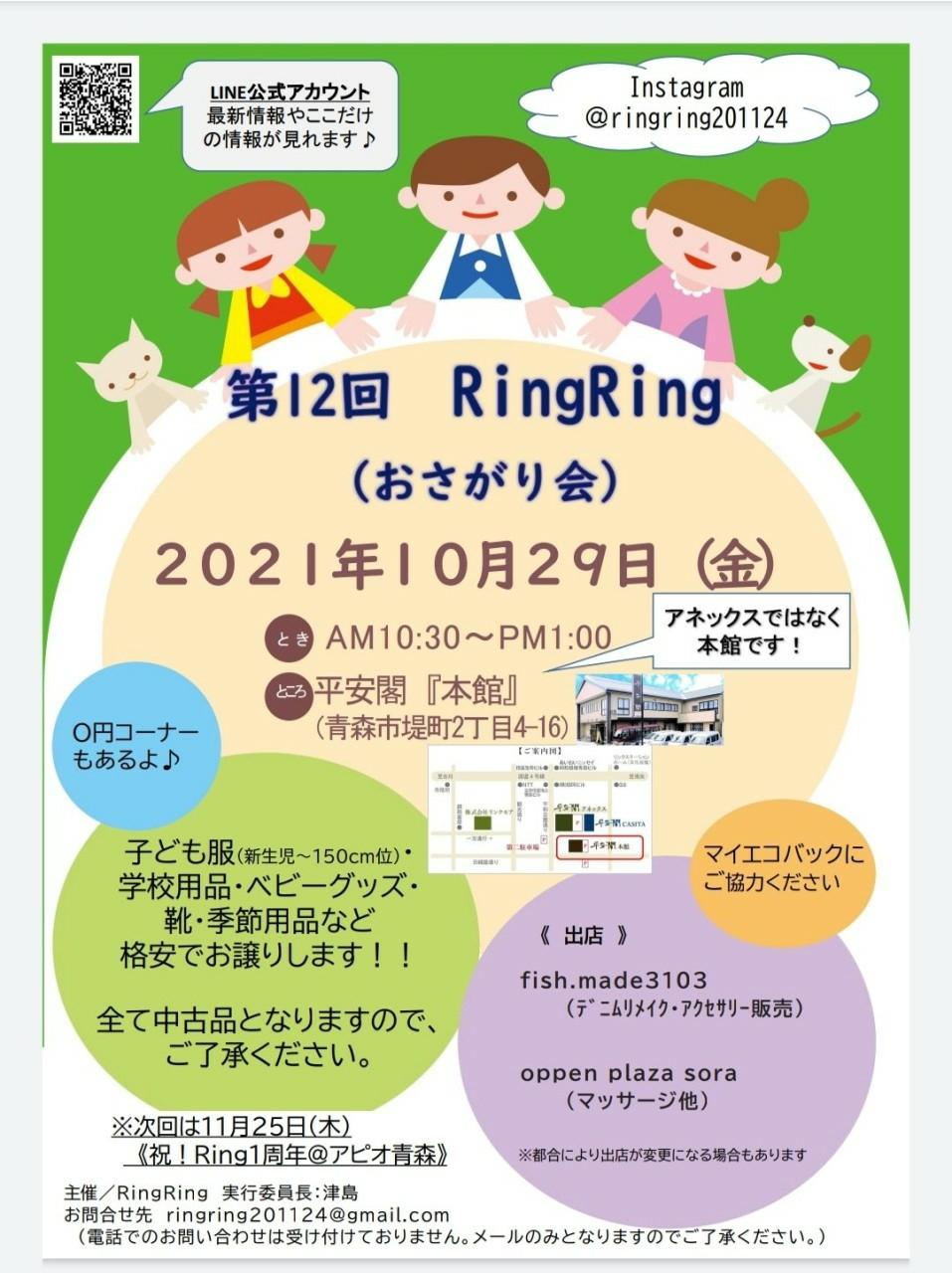第12回RingRing(おさがり会)が開催されます!