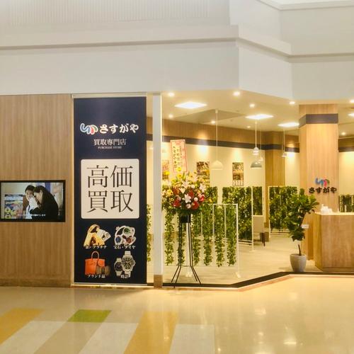 【青森県初進出】「さすがやイオンスーパーセンター十和田店」がオープン!