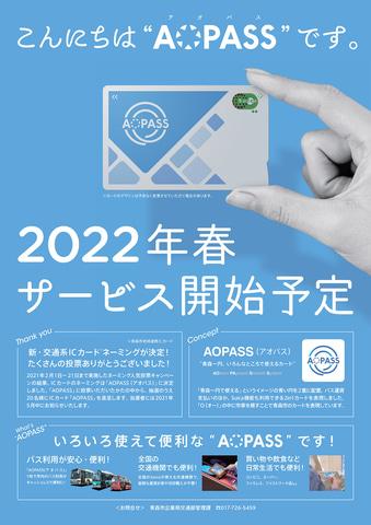 青森市、地域連携ICカード「AOPASS」ラッピングバスを運行。2022年春導入をPR中!