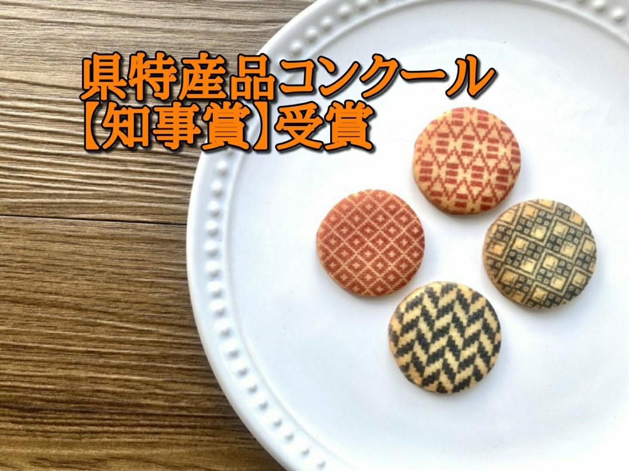 【知事賞受賞!!】こぎんクッキー!!縄文クッキーなどもご紹介!