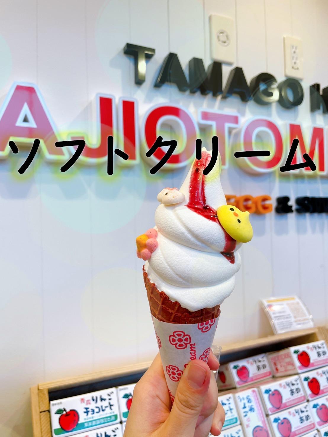 青森県内で他にはない!? ちょっと変わったソフトクリーム食べ比べ♡