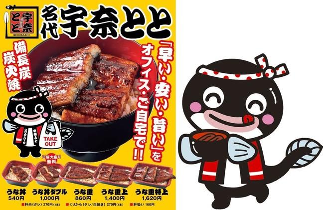 【開店情報】八戸市に「名代 宇奈とと 八戸店」がオープン!