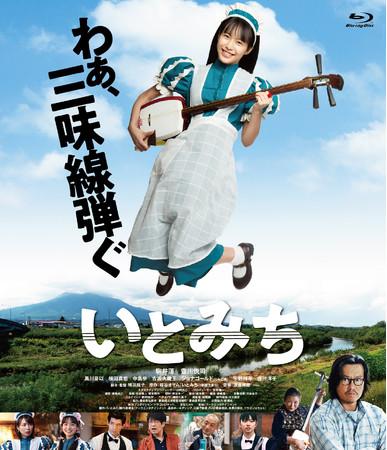 『いとみち』のBlu-ray&DVDが1/7に発売決定!