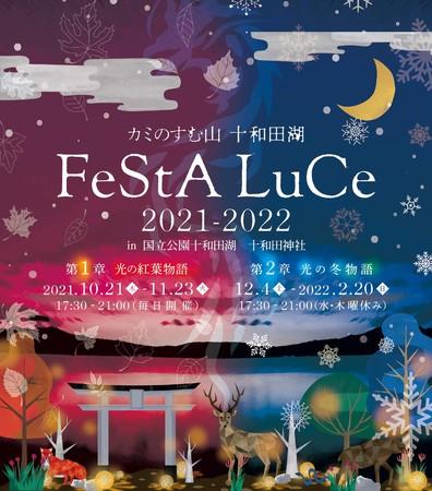 光の祭典フェスタルーチェ『カミのすむ山十和田湖 FeStA LuCe』が開催されます!