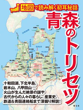 青森県民必見! 『青森のトリセツ 地図で読み解く初耳秘話』が発売されます。