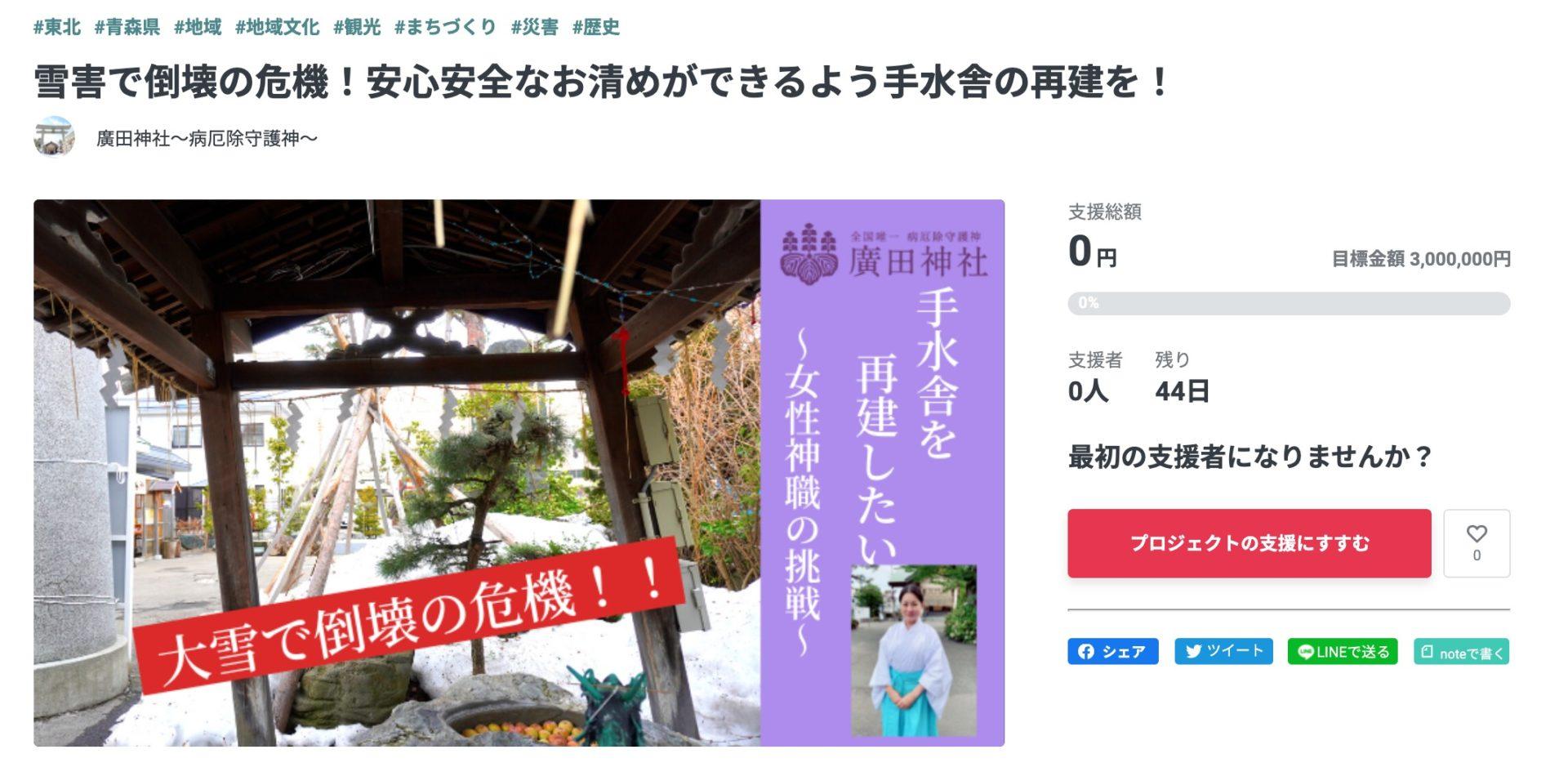 【女性神職の挑戦】廣田神社がクラウドファンデングプロジェクトを開始