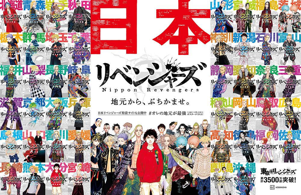 """<東京卍リベンジャーズ> """"日本リベンジャーズ"""" 第2弾!全国バージョン一挙公開!青森は誰!?"""
