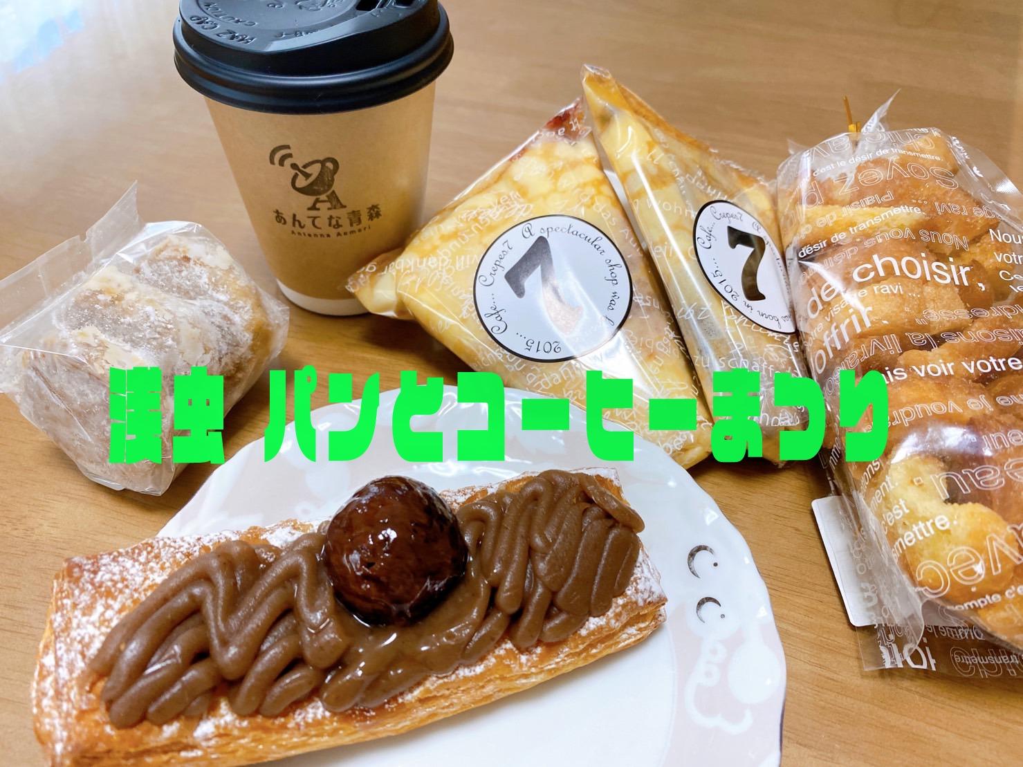 浅虫 パンとコーヒーまつりに行ってきた!★★