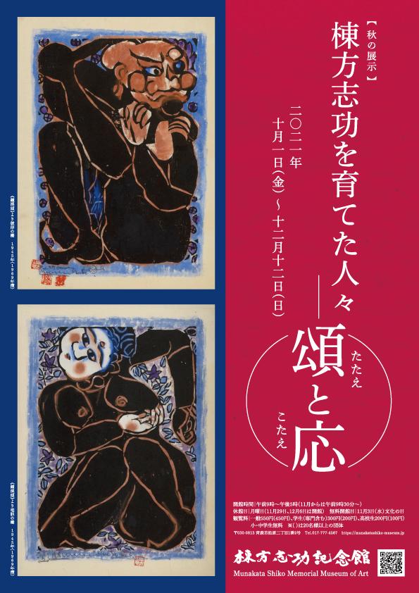 【青森市】棟方志功記念館にて「秋の展示」が始まっています!