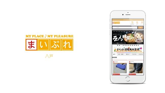 独自の文化と伝統が魅力!地域情報サイト「まいぷれ八戸」がリニューアルオープン!