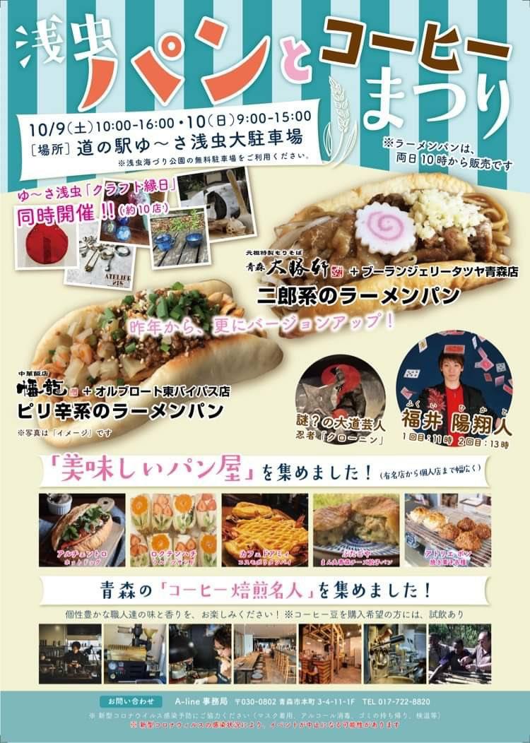 《イベント情報》10月9日(土)・10日(日)、『浅虫 パンとコーヒーまつり』開催!!
