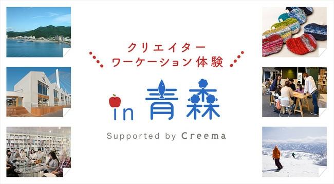 「クリエイターワーケーション体験 in 青森 Supported by Creema」開催!!