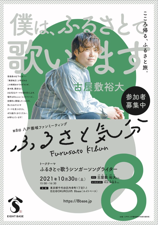 《イベント情報》階上町出身のシンガーソングライター古屋敷裕大さんがトークセッション!