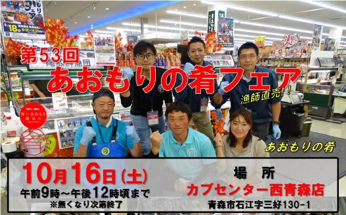 《イベント情報》10/16(土)、【あおもりの肴フェアinカブセンター西青森店】開催!