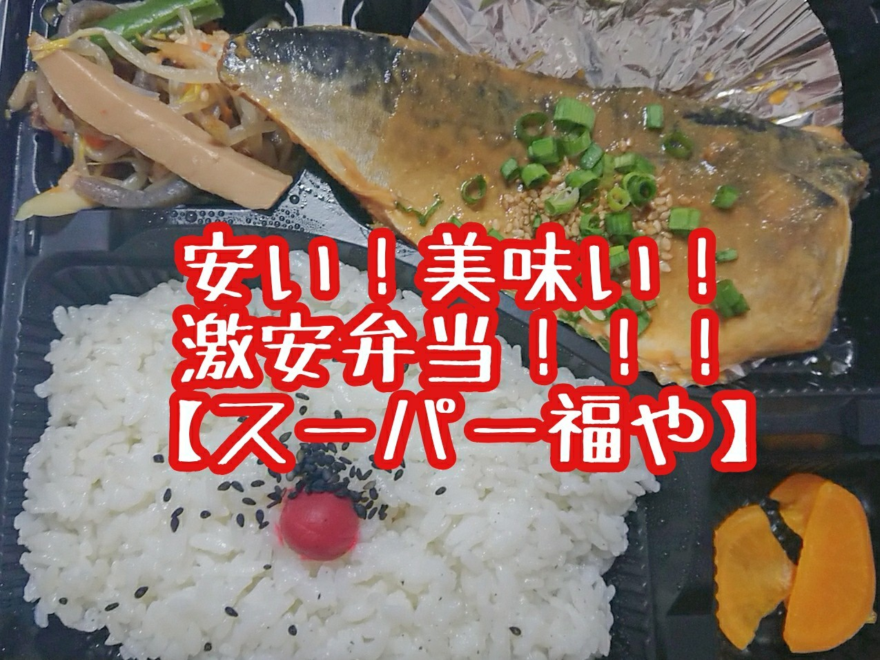 安い!美味い!激安弁当!!!【スーパー福や】