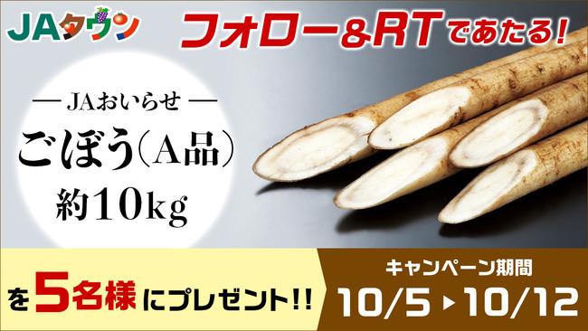 """産地直送通販サイト「JAタウン」にて、青森県産""""ごぼう""""の販売を開始しました!"""