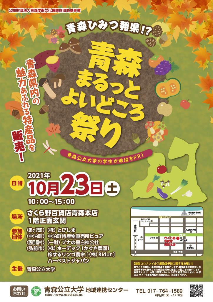 10月23日! さくら野百貨店青森本店にて青森まるっとよいどころ祭りが開催されます♪