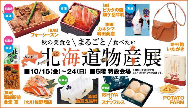 【青森市】さくら野百貨店青森本店にて北海道物産展が開催されます