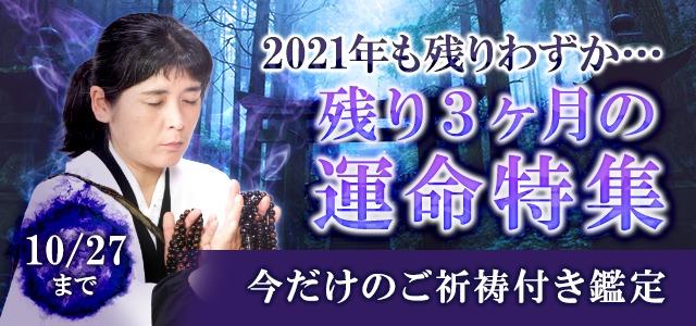 「恐山の秘術【最後のイタコ】松田広子」にて、『2021年残り3ヶ月の運命特集』を実施中