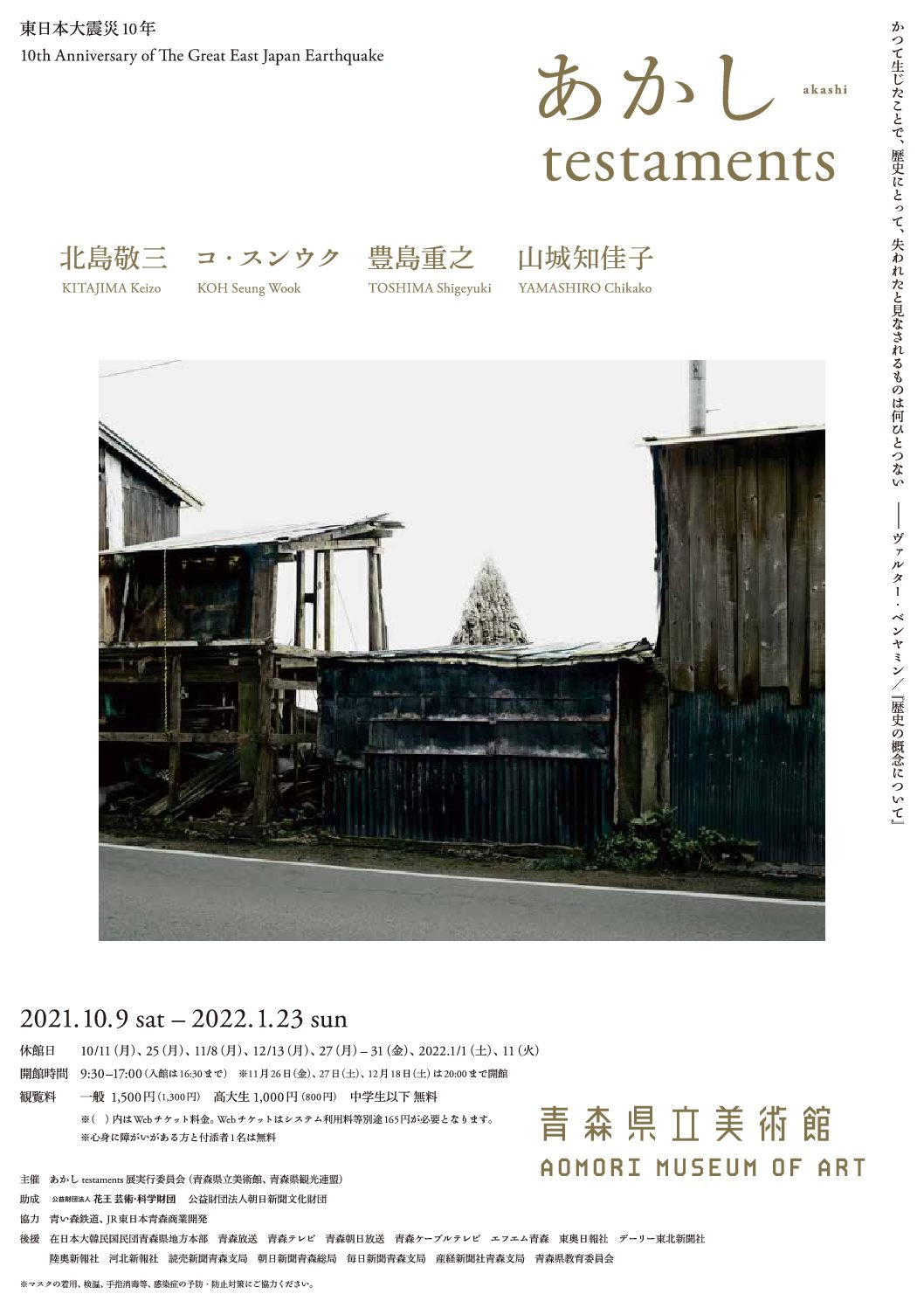 青森県立美術館にて「東日本大震災10年 あかし testaments」が開催されます